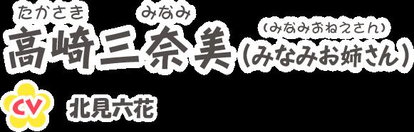 高崎三奈美(みなみお姉さん) CV.北見六花